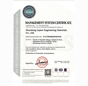 环境管理体系2